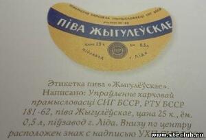 История Лидского бровара 1876-2012 - 3205469.jpg