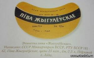 История Лидского бровара 1876-2012 - 2598021.jpg