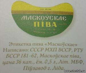 История Лидского бровара 1876-2012 - 9750223.jpg