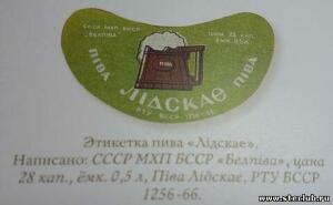 История Лидского бровара 1876-2012 - 6278631.jpg