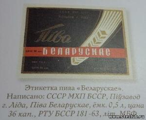 История Лидского бровара 1876-2012 - 7897129.jpg