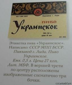 История Лидского бровара 1876-2012 - 0777307.jpg