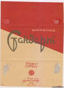 Этикетки продуктовые Наркомпищепром - 3239138.jpg