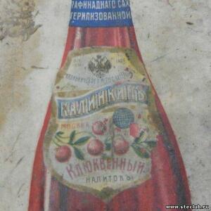 Клюквенный напиток Калинкин - 4670931.jpg