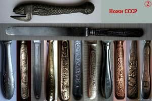 Коллекция ножей РИ и СССР - 0822539.jpg