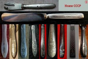 Коллекция ножей РИ и СССР - 4372501.jpg
