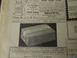 Журнал Нива 1889 года. - 7724158.jpg