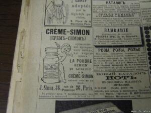 Журнал Нива 1889 года. - 1502366.jpg