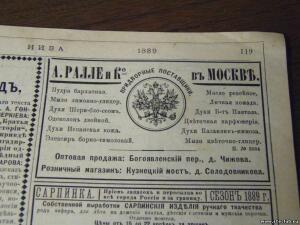 Журнал Нива 1889 года. - 6455459.jpg