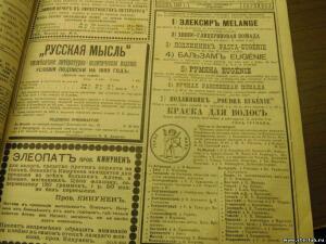 Журнал Нива 1889 года. - 2451512.jpg