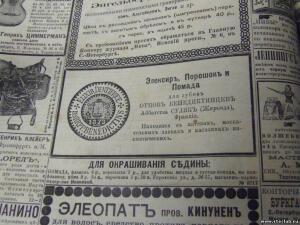 Журнал Нива 1889 года. - 1819178.jpg