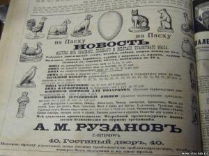 Журнал Нива 1889 года. - 6396465.jpg