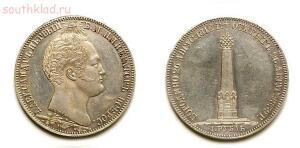 Подделки - Всегда будь начеку. - 1 рубль 1839 года, Бородинская колонна.jpg