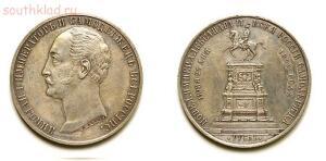 Подделки - Всегда будь начеку. - 1 рубль 1859 года, Конь.jpg