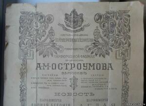 Реклама парфюмерной фабрики Остроумова - 8688466.jpg
