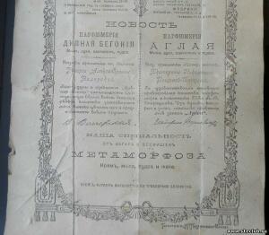 Реклама парфюмерной фабрики Остроумова - 5258060.jpg