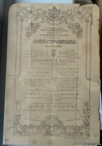 Реклама парфюмерной фабрики Остроумова - 4860244.jpg