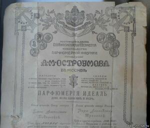 Реклама парфюмерной фабрики Остроумова - 6068113.jpg