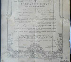 Реклама парфюмерной фабрики Остроумова - 4630201.jpg
