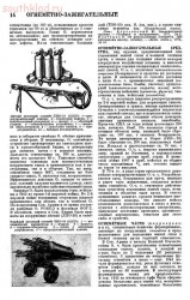 Книга Советская военная энциклопедия - eacc66d11be7c4bce449939e8295b718.jpg