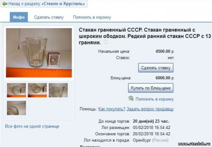 Сумасшедшие на аукционах... - 3632993.jpg