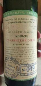 Этикетки алкогольные СССР - 2807287.jpg