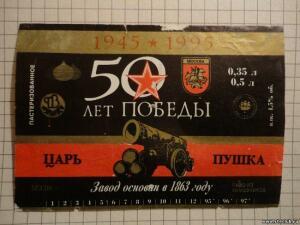 Пивные этикетки. Россия - 1528054.jpg