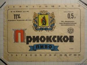 Пивные этикетки. Россия - 7748080.jpg