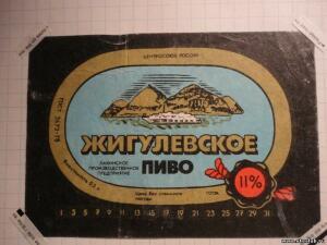 Пивные этикетки. Россия - 4560658.jpg
