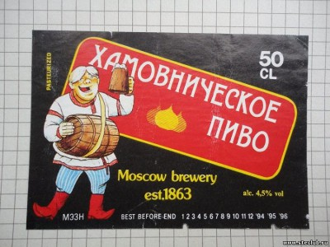 Пивные этикетки. Россия - 3587582.jpg