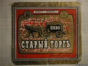 Пивные этикетки. Россия - 6810870.jpg