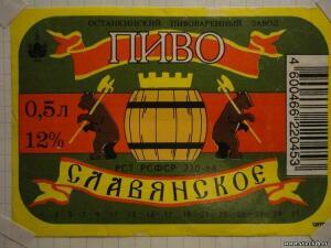 Пивные этикетки. Россия - 9883337.jpg