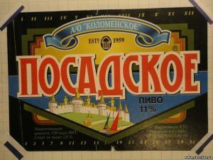 Пивные этикетки. Россия - 0644732.jpg