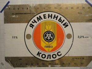 Пивные этикетки. Россия - 3109782.jpg