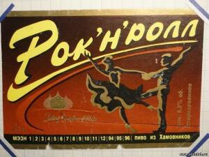 Пивные этикетки. Россия - 1592583.jpg