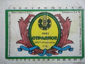 Пивные этикетки. Россия - 1167851.jpg