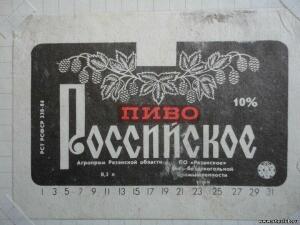 Пивные этикетки. Россия - 9064109.jpg