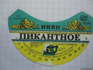 Пивные этикетки. Россия - 2927278.jpg