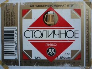 Пивные этикетки. Россия - 8132524.jpg