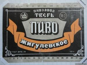 Пивные этикетки. Россия - 7627090.jpg