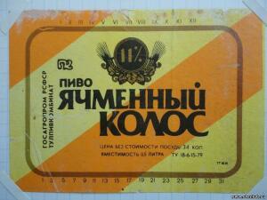 Пивные этикетки. Россия - 6113954.jpg