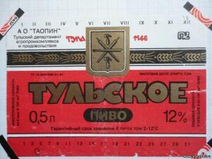 Пивные этикетки. Россия - 7576476.jpg