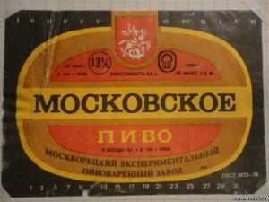 Пивные этикетки. Россия - 1847624.jpg