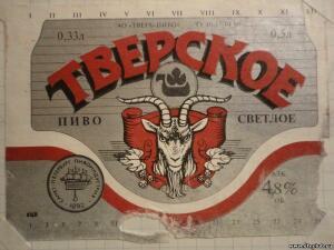 Пивные этикетки. Россия - 2352542.jpg