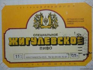 Пивные этикетки. Россия - 9866971.jpg
