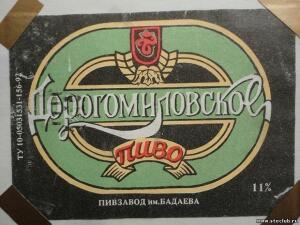 Пивные этикетки. Россия - 6146350.jpg