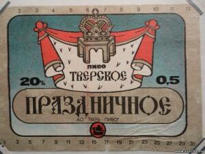 Пивные этикетки. Россия - 3043736.jpg