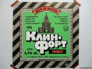 Пивные этикетки. Россия - 8037472.jpg