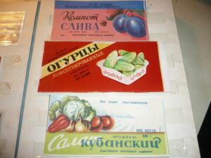 Адыгейский консервный комбинат.СССР.70-е - 8503336.jpg