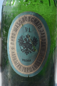 Шаболовскiй пивовар. заводъ К. Г. и Ко Москва - 0783475.jpg